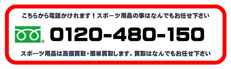 スポーツ用品高額買取専門TOP